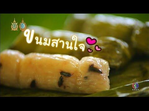 ย้อนหลัง ทุ่งแสงตะวัน   ตอน ขนมสานใจ   08-10-59   TV3 Official