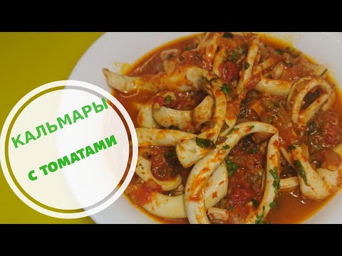 Кальмары с томатами / Squids With Tomatoes