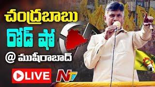 Chandrababu Naidu Film Nagar Road Show LIVE | Telangana Elections 2018 | NTV Live