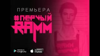ПРЕМЬЕРА! Владислав Рамм - 100нешь (audio)