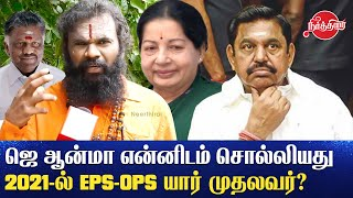 Will Edappadi become cm in 2021? advocate sk saamy revealed the truth tamil news ops sasikala
