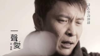 莊振凱『一聲愛』專輯《一聲愛》1080P HD高畫質《官方版》
