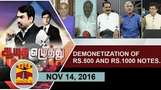 Aayutha Ezhuthu 14-11-2016 Discussion on 'Demonetization of Rs.500 and Rs.1000 Notes…' – Thanthi TV Show