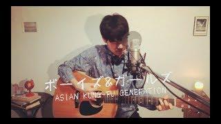 ボーイズ&ガールズ - ASIAN KUNG-FU GENERATION Cover