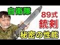 「89式の銃剣」を現役(予備)自衛官が手にしたら作りにビックリ!!【使い方を解説】