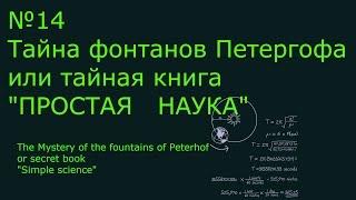 Тайна фонтанов Петергофа
