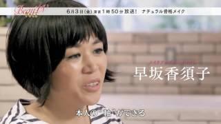 ナチュラル骨格メイク □詳しくはコチラ: http://www.tv-asahi.co.jp/be...