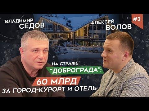 Владимир СЕДОВ: 60