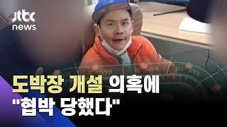 개그맨 김형인, 도박장 운영 혐의 기소…억울함 호소 / JTBC 사건반장