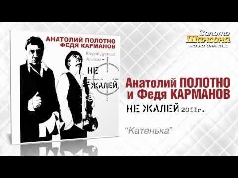 А.Полотно и Ф.Карманов - Катенька (Audio)