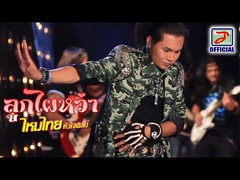 ลูกไผหว่า - ไหมไทย หัวใจศิลป์