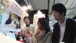 キセキノメイシ 東京デザイナーズウィーク ご来場者インタビュー その3 原田麻衣 検索動画 21