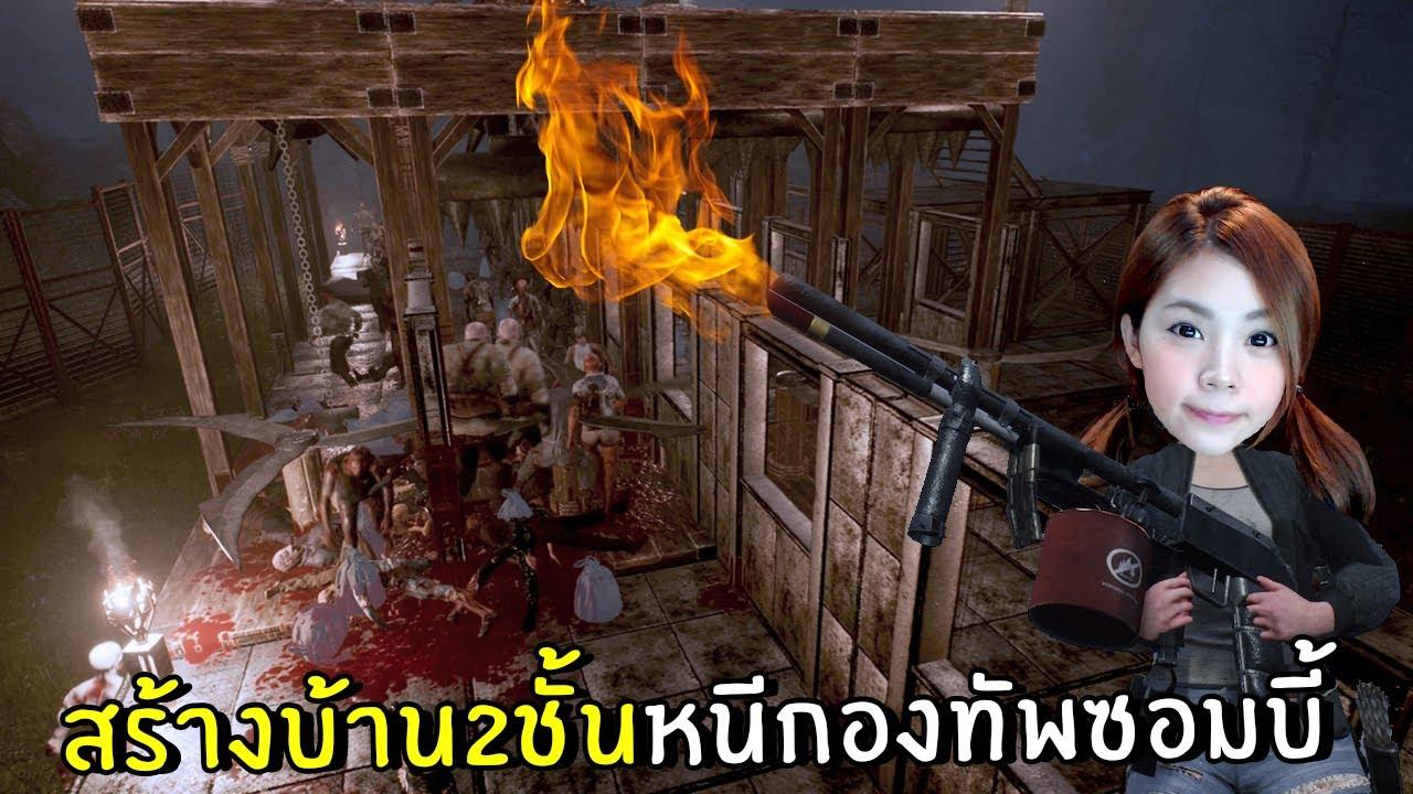 สร้างบ้าน2ชั้นหนีฝูงซอมบี้   night of the dead