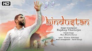 Hindustan | Rajdeep Chatterjee | Latest Patriotic Hindi Song 2018