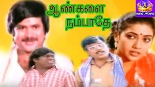 Aangalai Naammbathey-Pandiyan,Rekha,Senthil,Devandran,Super Hit Tamil Full Comedy Movie
