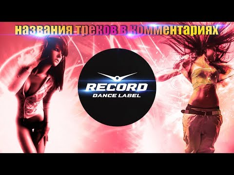 😍record party.😍танцевальные хиты