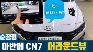 2021 아반떼 CN7 어라운드뷰 순정형 서라운드뷰 시…