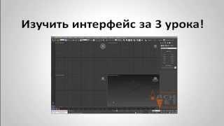 Бесплатный видео курс 3Ds Max с нуля!