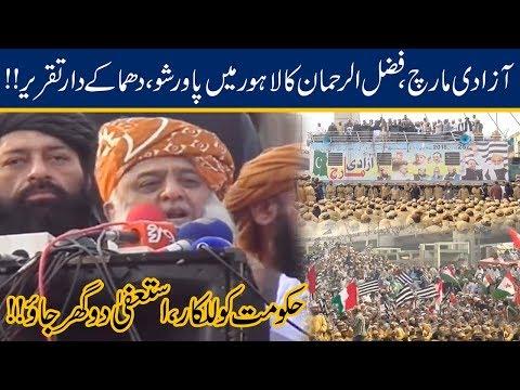 Maulana Fazlur Rehman Powerpack Speech At Azadi March In Lahore