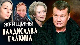 Женщины Владислава Галкина