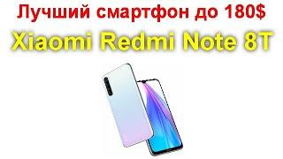 Лучший смартфон до 180 $ - Xiaomi Redmi Note 8T