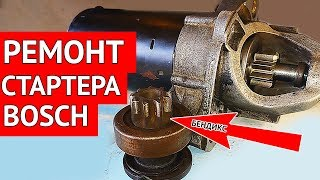Ремонт СТАРТЕРА от А до Я - замена Бендикса, Щеток, Втулок
