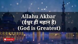 Azaan by kazim zadeh iran with Meaning in hindi & English   Beautiful Azan Recitation, Adhan, muslim