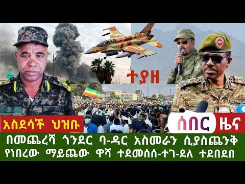 Ethiopia-አስደሳች ህዝቡ/ ተፈላጊው ጀ/ር በማይጨው ከነ ሙሉ ተደመሰሰ- ዋሻው ተደበደበ ሌላው ተፈላጊ ተያዘ