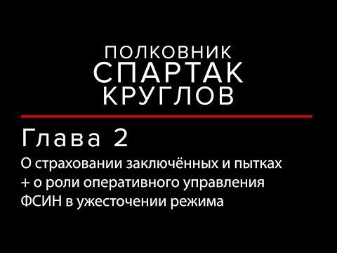 О страховании заключённых и пытках + о роли оперативного управления ФСИН в ужесточении «режима»