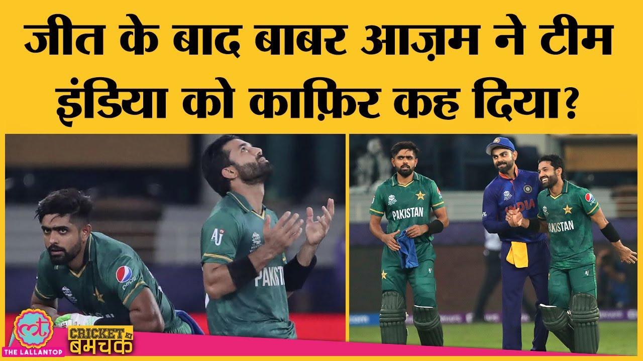 Download India Pakistan T20 के बाद Babar Azam ने कहा 'कुफ़्र टूटा', उसका क्या मतलब ?