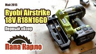 Ryobi Airstrike 18V. Обзор Ryobi R18N16G0. Аккумуляторный гвоздезабивной пистолет