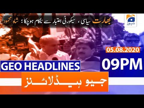 Geo Headlines 09 PM   5th August 2020