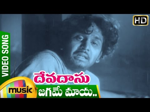 Jagame Maaya Video Song | Devadasu Telugu Movie | ANR | Savitri | SV Ranga Rao | Mango Music