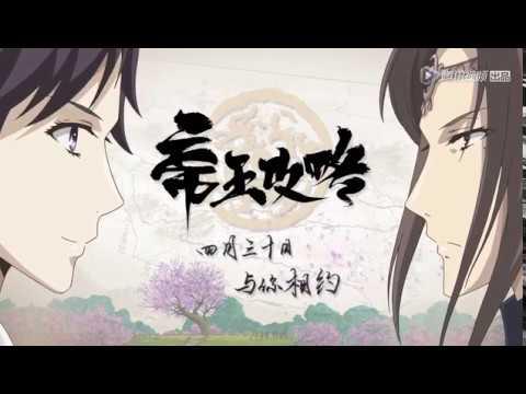 《帝王攻略》Diwang Gonglue (The Emperor's Strategy) Trailer