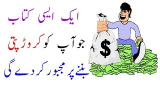 Rich Dad Poor Dad in Urdu | Ameer Baap Ghareeb Baap Urdu | Hamza Javed