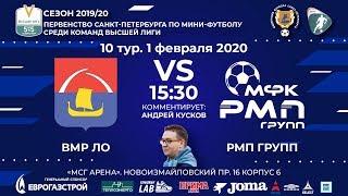 ВМР ЛО РМП ГРУПП ВЫСШАЯ ЛИГА 2019 20