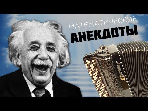 Математические анекдоты - Математики шутят - Занимательная