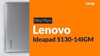 Распаковка ноутбука Lenovo Ideapad S130-14IGM / Unboxing Lenovo Ideapad S130-14IGM