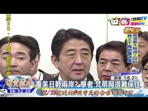 20161229中天新聞 台日外交突破? 改「日本台灣交流協會」