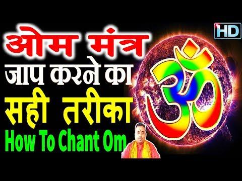 प्रतिदिन ओम (ॐ) मंत्र के जाप करने का सही तरीका । Learn Oum Chanting   How To Chant Om  Pt VKJ Pandey Mp3