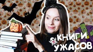 7 СТРАШНЫХ КНИГ или ЧИТАЕМ В ХЭЛЛОУИН || Spooky Halloween Reads