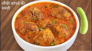 नरम लौकी कोफ्ता सब्ज़ी बनाने की एकदम सरल रेसिपी - Lauki Kofta Sabzi - Doodhi Kofta Curry In hindi