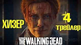 Overkill's The Walking Dead – Heather Trailer - Хизер (на русском)