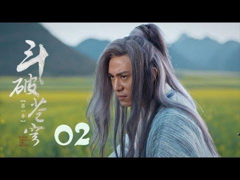 鬥破蒼穹 02 | Battle Through the Heaven 02【DVD版】(吳磊、林允、李沁、陳楚河等主演)