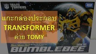 Review TRANSFORMERS BUMBLEBEE TAKARA TOMY DMK 02(รีวิวหุ่นบัมเบิลบี ทรานฟอร์เมอร์ ของ TOMY)