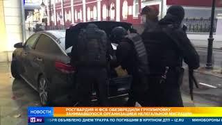 Росгвардия и ФСБ обезвредили группировку, занимавшуюся организацией нелегальной миграции