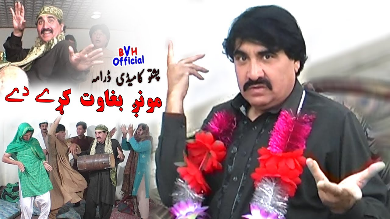 Download Pashto Full Hd Comedy Drama | MONG BAGHAWAT KAREY DEY | Ismail Shahid Very Funny Drama |