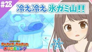 【#28】いざ!冷え冷え氷ガミ山!【オリガミキング 女性実況】