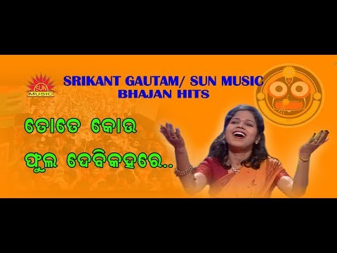 tote kou phula debi (F) | Srikant Gautam Bhajan Hits | Sun Music Bhajan Hits