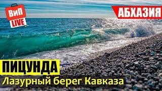Пицунда, Абхазия | лазурный берег Кавказа, старый маяк, море, горы, сосновая роща, сезон 2019, vlog